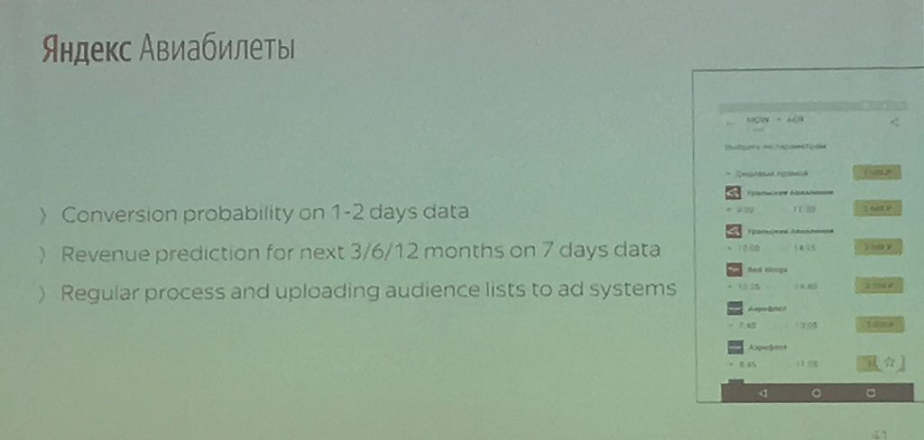 Yandex case study on practical use of data at Superweek